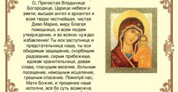 Молитва от женских болезней Пресвятой Богородице