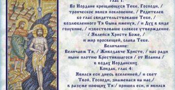 Молитва на Крещение 19 января перед купанием, текст 3 молитв