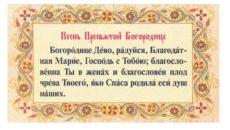 Текст молитвы Пресвятой Богородице на русском языке: редкая молитва