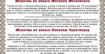Молитва на деньги Матроне Московской и Николаю Чудотворцу