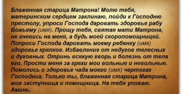 Молитва от испуга Матроне Московской